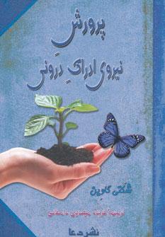 کتاب پرورش نیروی ادراک درونی (راهنمای عملی برای زندگی روزمره)