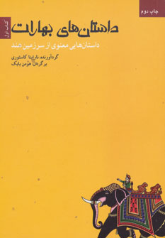 کتاب داستانهای بهارات (کتاب اول: داستانهایی معنوی از سرزمین هند)