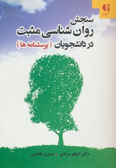 کتاب سنجش روان شناسی مثبت در دانشجویان (پرسشنامهها)