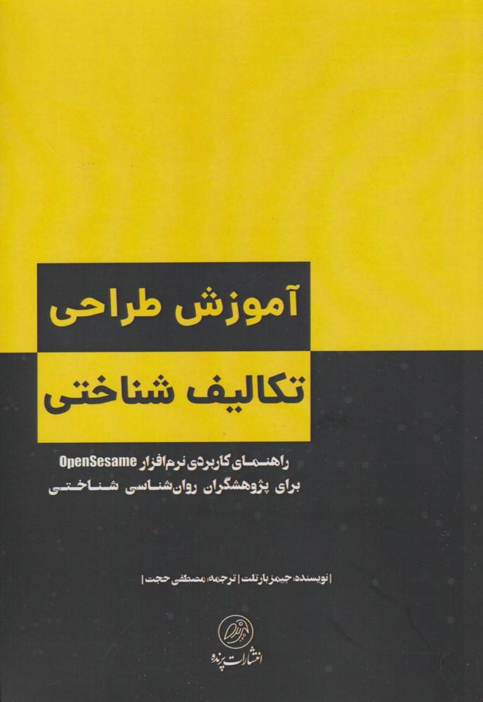 کتاب آموزش طراحی تکالیف شناختی