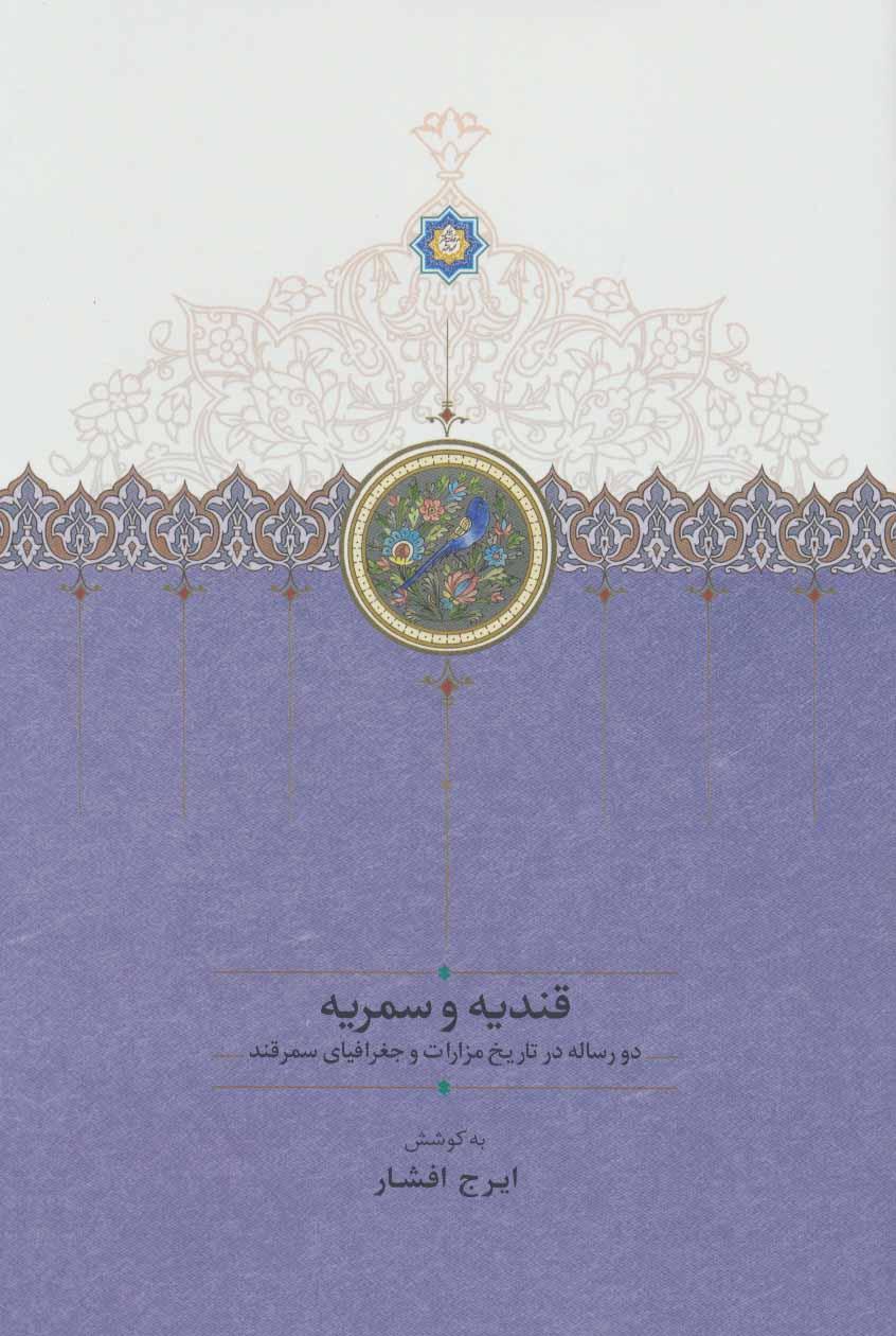 کتاب قندیه و سمریه (دو رساله در تاریخ مزارات و جغرافیای سمرقند)