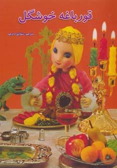 کتاب داستانهای عروسکی۲۰ (قورباغه خوشگل)