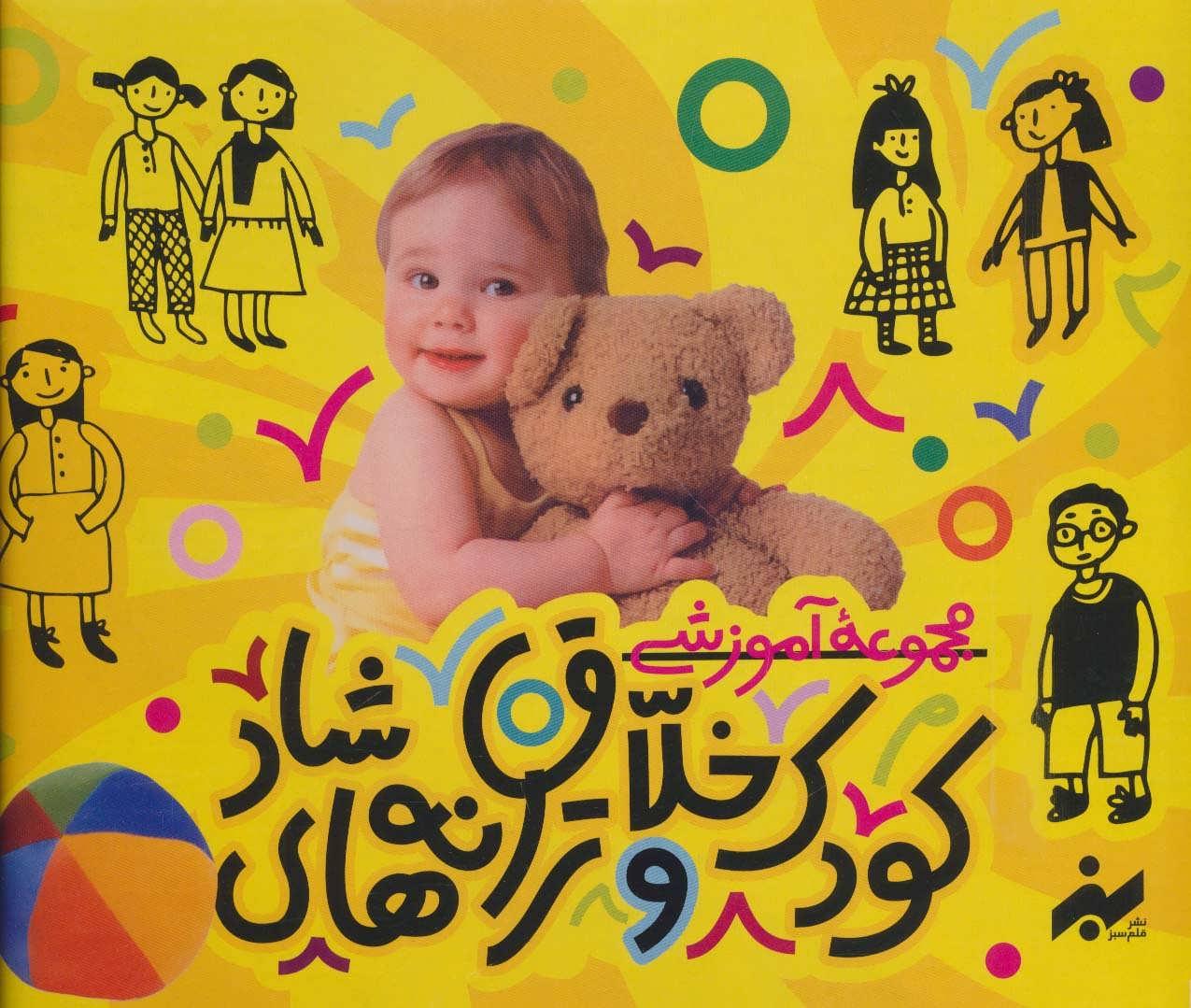 کتاب کیف کتاب کودک خلاق و ترانههای شاد