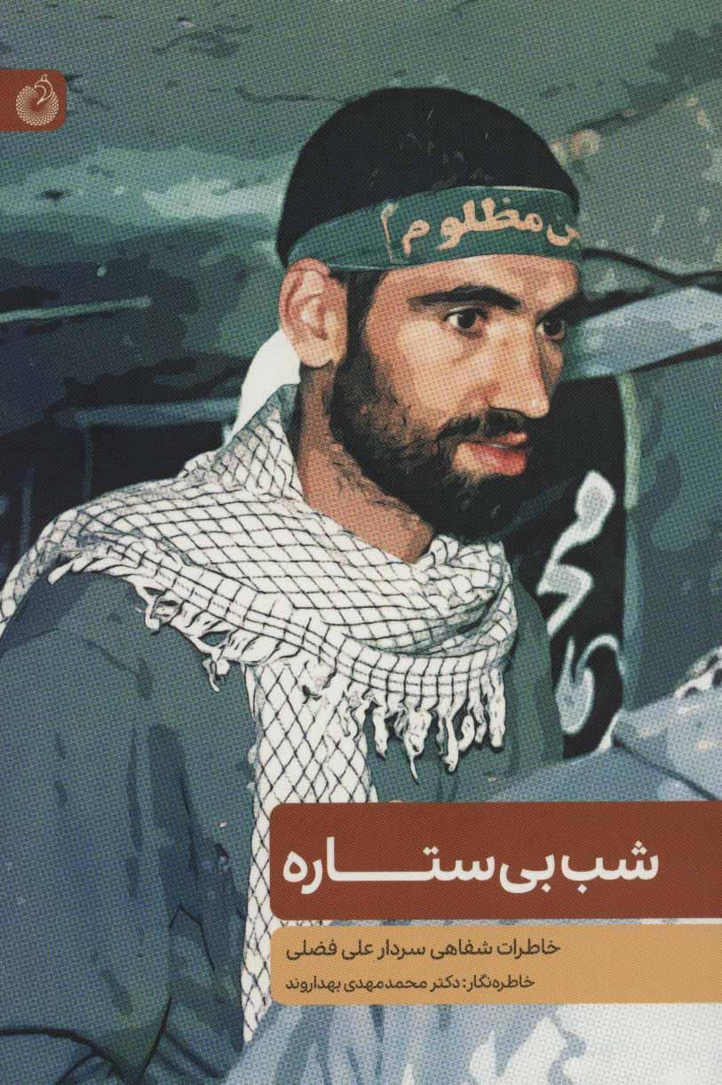 کتاب شب بیستاره: خاطرات شفاهی سردار علی فضلی
