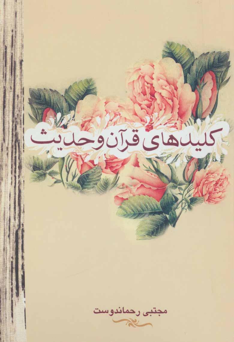 کتاب کلیدهای قرآن و حدیث
