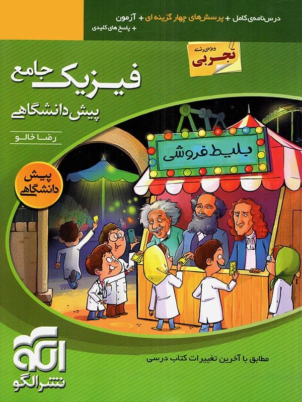 کتاب فیزیک پیش جامع نظام قدیم رشته تجربی جلد اول