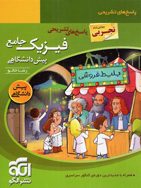 کتاب فیزیک پیش جامع نظام قدیم رشته تجربی جلد دوم