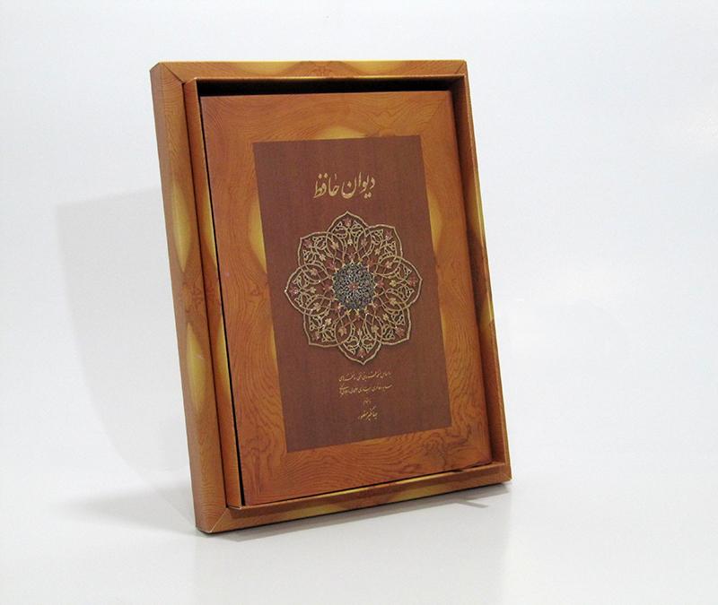 کتاب دیوان حافظ منصور (کاغذ نخودی، باجعبه)