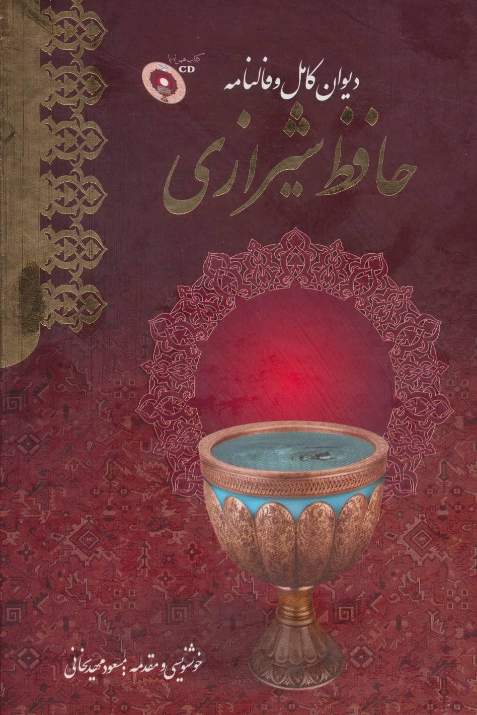 کتاب دیوان کامل و فالنامه حافظ شیرازی، همراه با سی دی (باقاب)