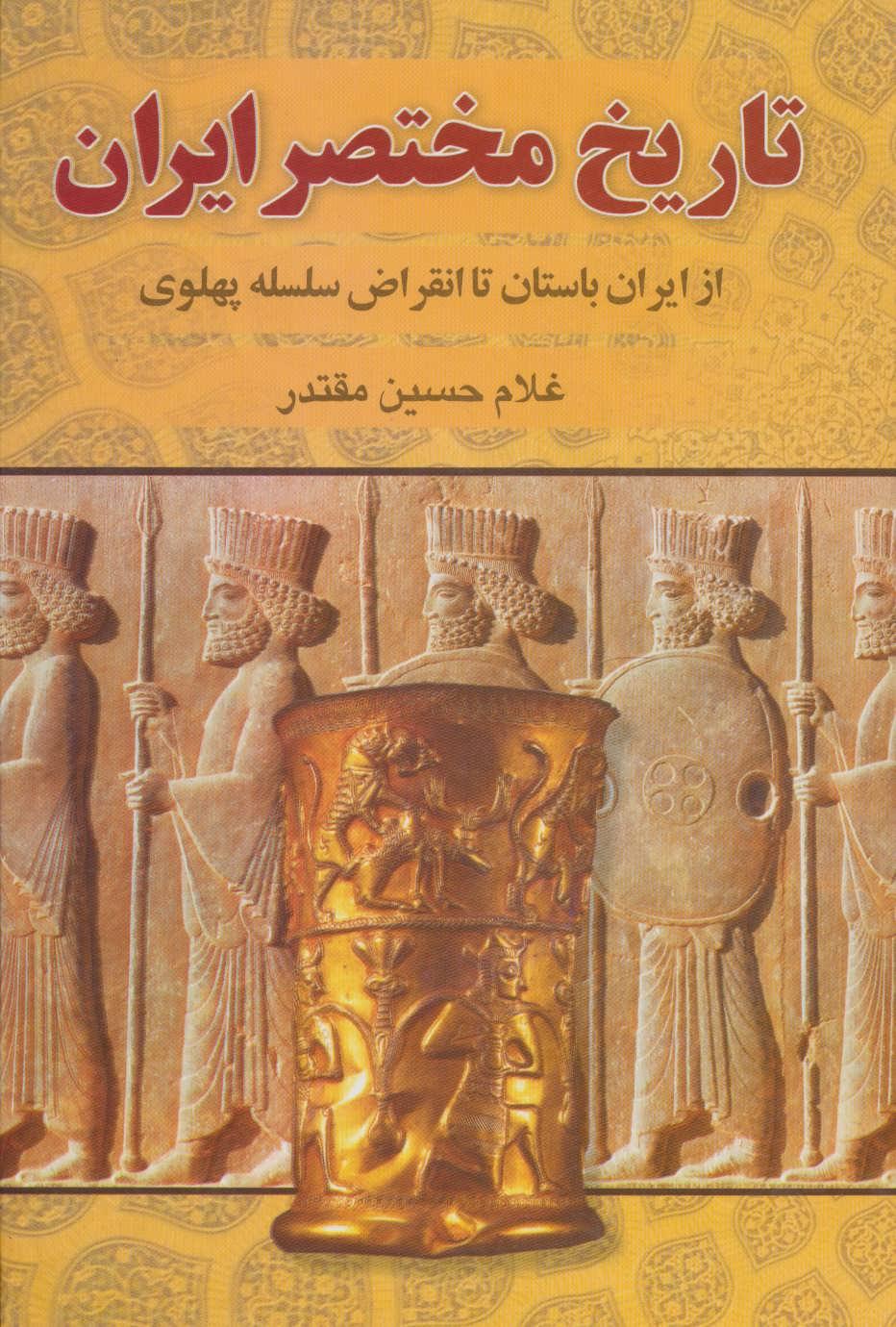 کتاب تاریخ مختصر ایران (از ایران باستان تا انقراض سلسله پهلوی)