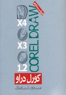 کتاب کورل دراو