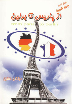 کتاب از پاریس تا برلین (رویای شیرین)