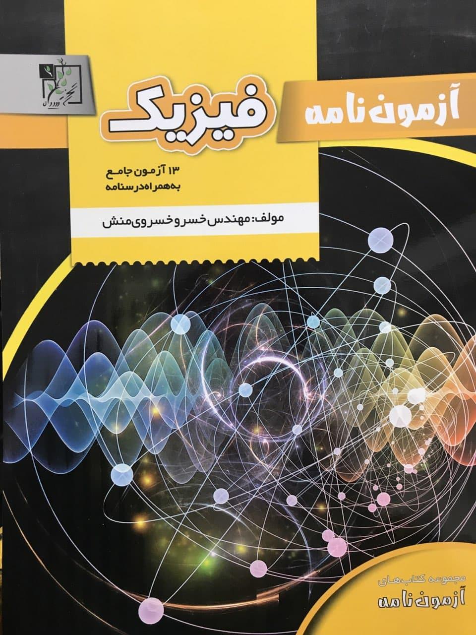 کتاب آزمون نامه فیزیک جامع کنکور