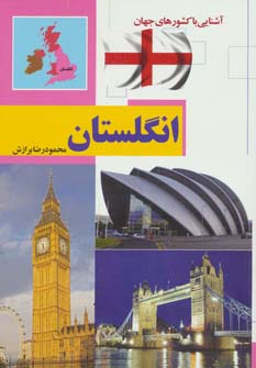 کتاب انگلستان (آشنایی با کشورهای جهان)