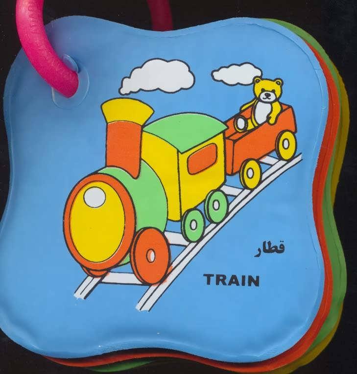 کتاب کتاب حمام حلقهای (قطار، مسواک)
