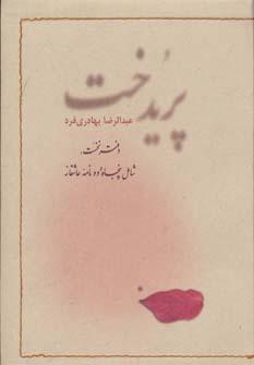 کتاب پریدخت (دفتر نخست: شامل پنجاه و دو نامه عاشقانه)