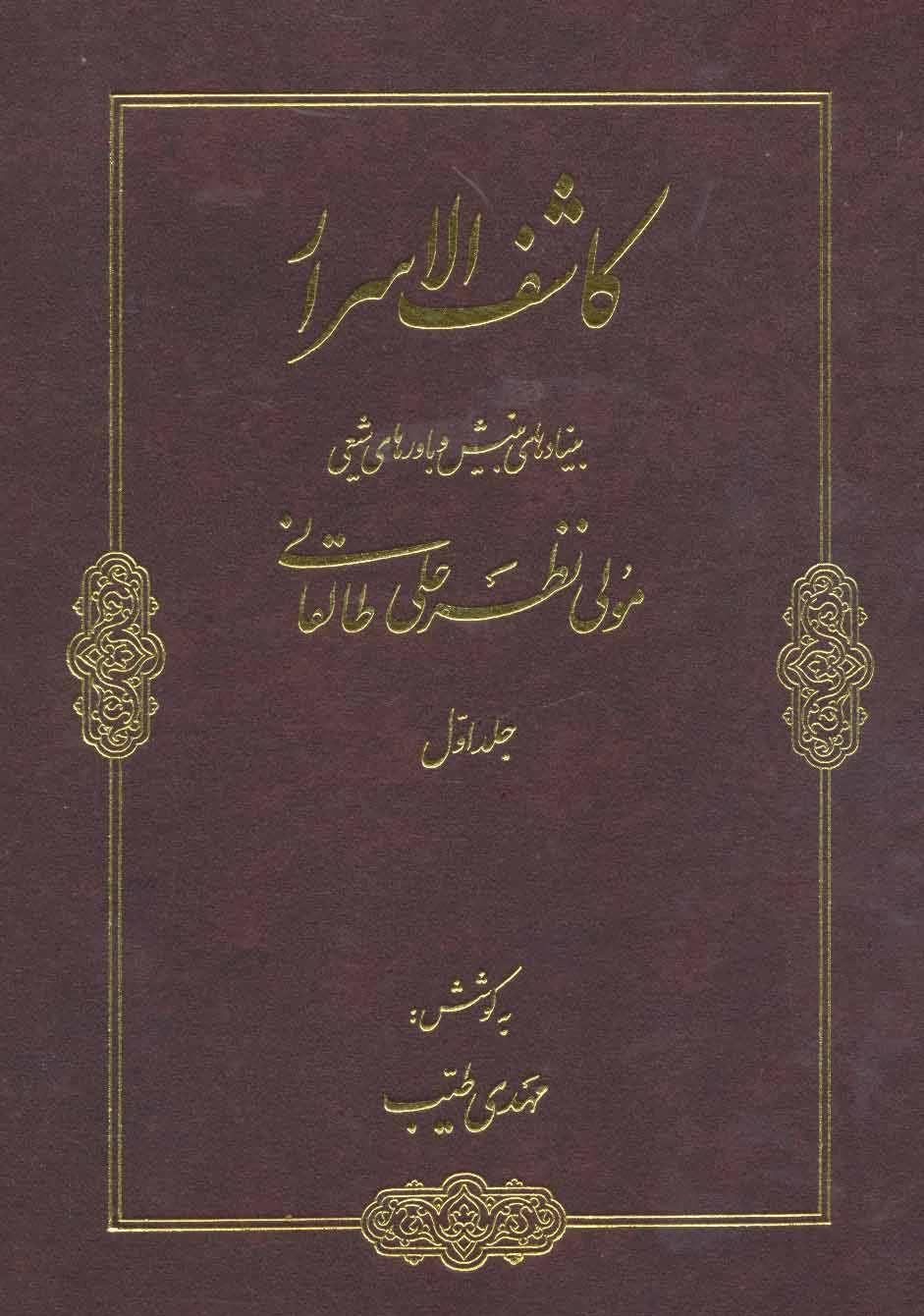 کتاب کاشف الاسرار (۲جلدی)