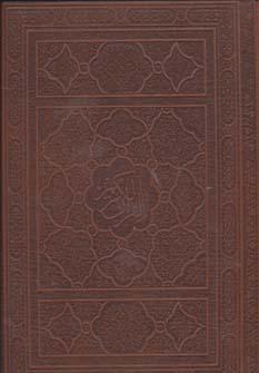 کتاب قرآن کریم سلطانی (۵رنگ، باجعبه، چرم)