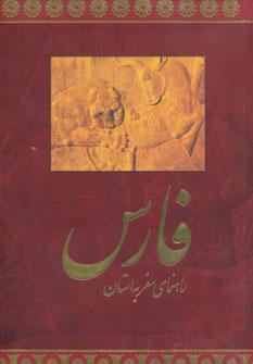 کتاب راهنمای سفر به استان فارس (فارسی، گلاسه)