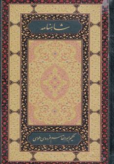 کتاب شاهنامه فردوسی (۲جلدی)