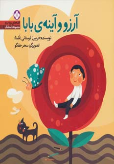کتاب مجموعه قصههای ریزه میزه، مجموعه داستانک (۶جلدی)