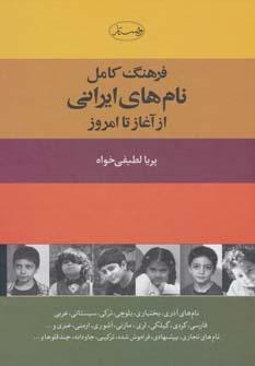 کتاب فرهنگ کامل نامهای ایرانی (از آغاز تا امروز)
