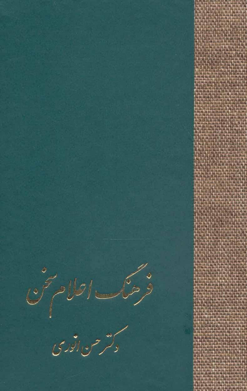 کتاب فرهنگ اعلام سخن (۳جلدی)