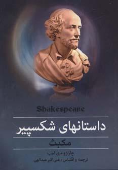 کتاب داستانهای شکسپیر (مکبث)