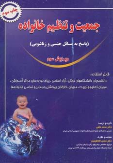 کتاب جمعیت و تنظیم خانواده