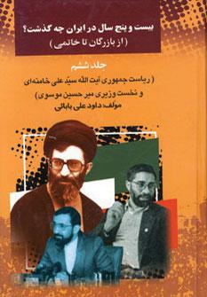 کتاب بیست و پنج سال در ایران چه گذشت؟ (۱۱جلدی)