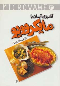 کتاب آشپزی آسان با مایکروویو