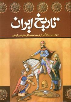 کتاب تاریخ ایران (۲جلدی)