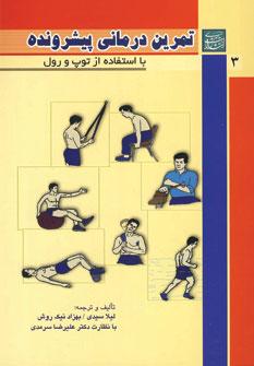 کتاب تمرین درمانی پیشرونده ۳