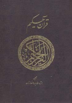 کتاب قرآن حکیم (بااندیکس، باقاب)