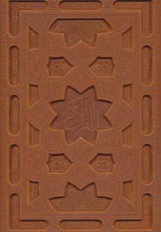 کتاب قرآن کریم عثمان طه (۵رنگ، چرم)