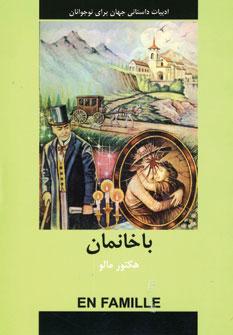 کتاب ادبیات داستانی جهان برای نوجوانان (باخانمان)