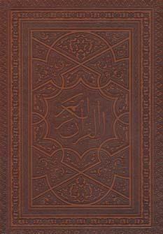 کتاب قرآن کریم عثمان طه (گلاسه، باجعبه، چرم، لب طلایی)