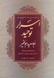 کتاب اسرار توحید ابوسعید ابوالخیر
