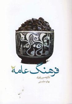 کتاب فرهنگ عامه ۲