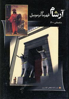 کتاب آرشام قهرمان ترموپیل