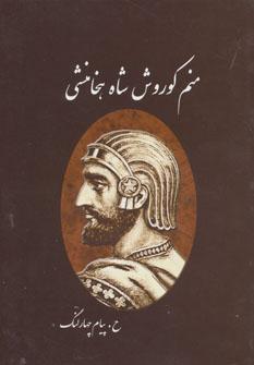 کتاب منم کوروش شاه هخامنشی