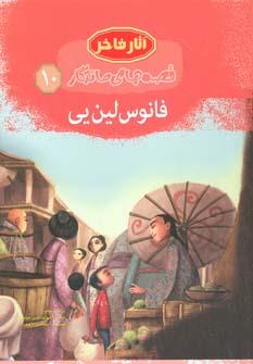 کتاب قصههای ماندگار۱۰ (فانوس لین یی)