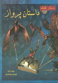 کتاب داستان پرواز