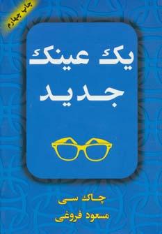 کتاب یک عینک جدید