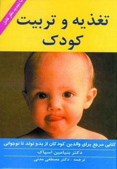 کتاب تغذیه و تربیت کودک