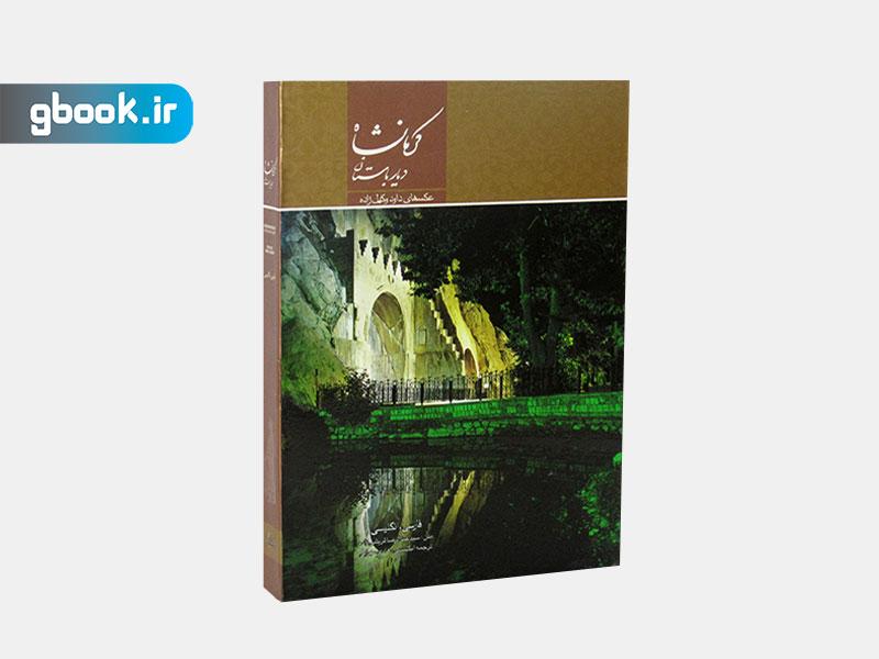 کتاب کرمانشاه دیار باستان (۲زبانه)