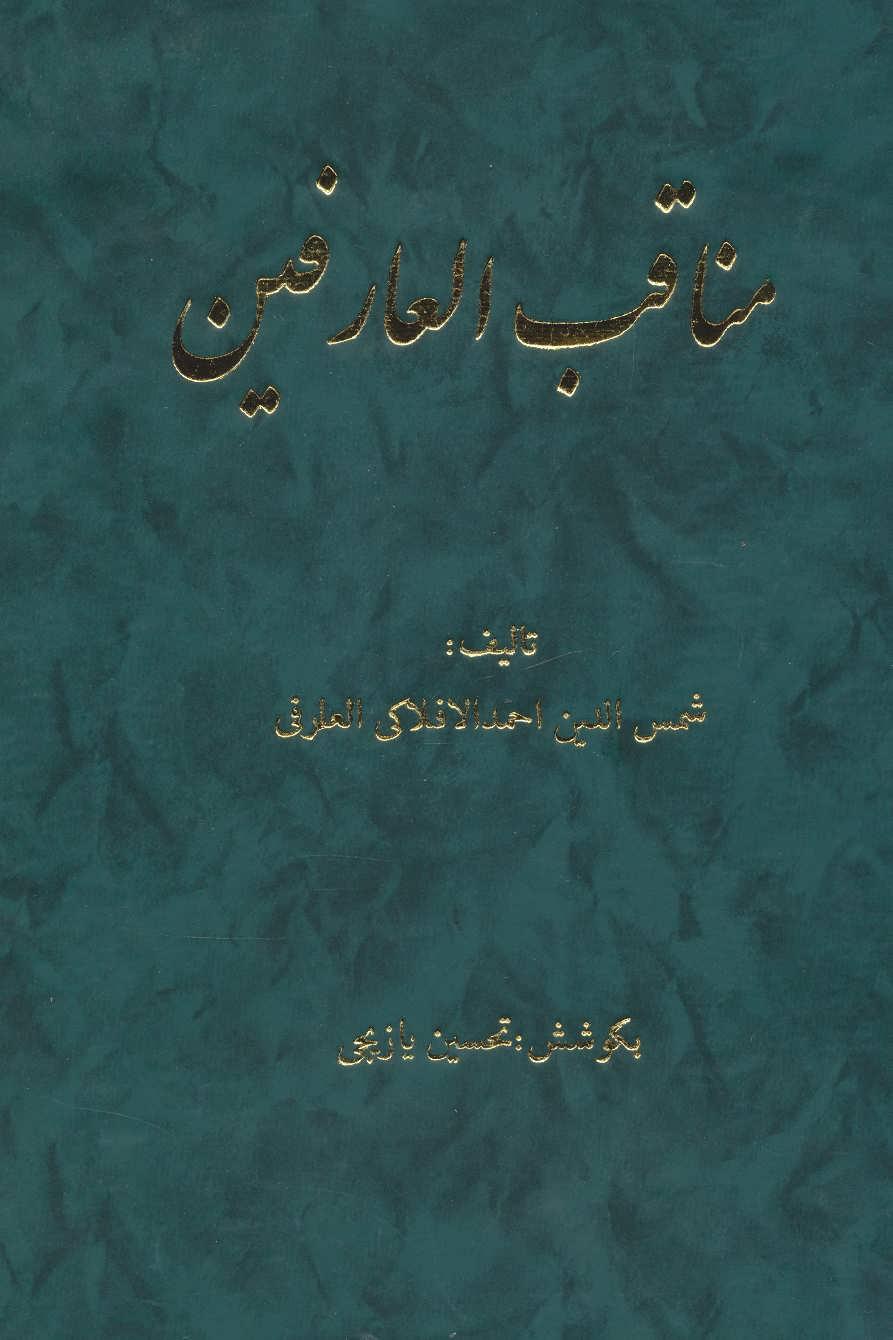 کتاب مناقب العارفین (۲جلدی)