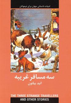 کتاب ۳ مسافر غریبه (ادبیات داستانی جهان برای نوجوانان)