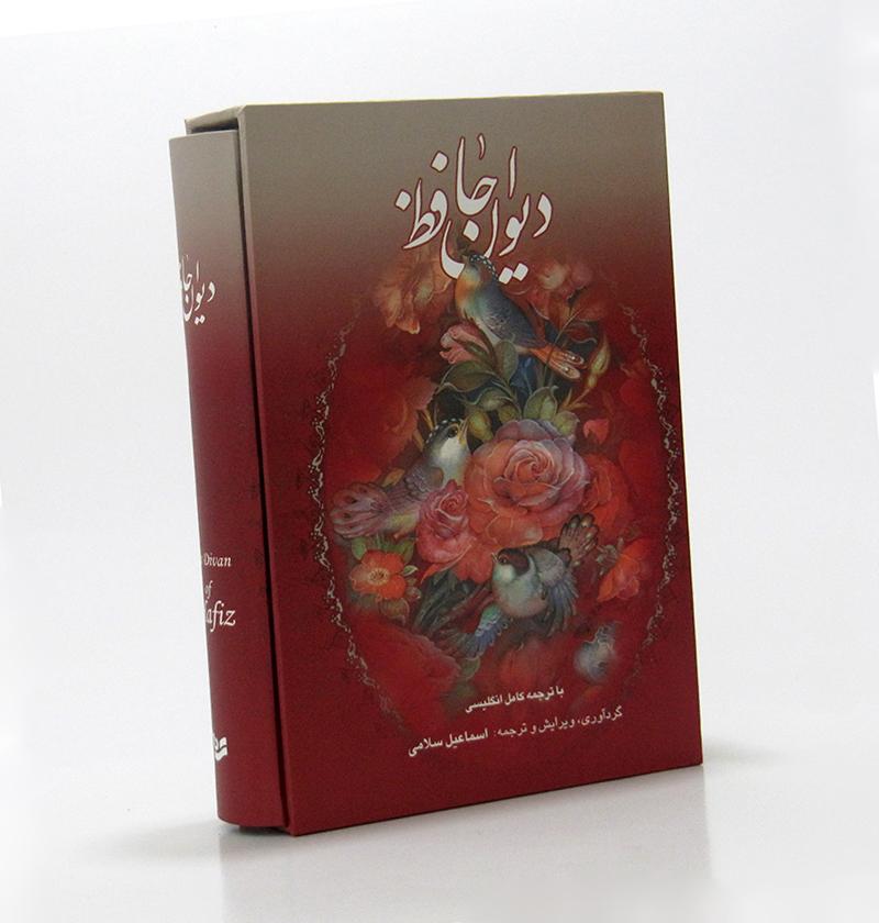 کتاب دیوان حافظ (۲زبانه، گلاسه، باقاب)