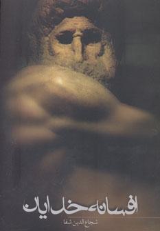 کتاب افسانه خدایان